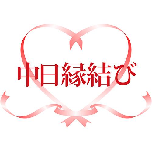 中国人女性とお見合い結婚・紹介と相談