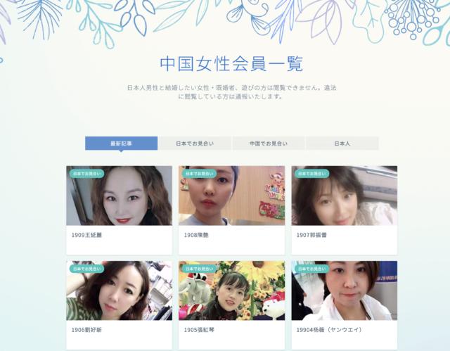 女性会員サイト
