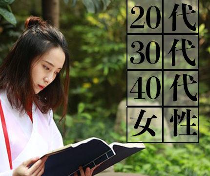 中国女性 国際結婚